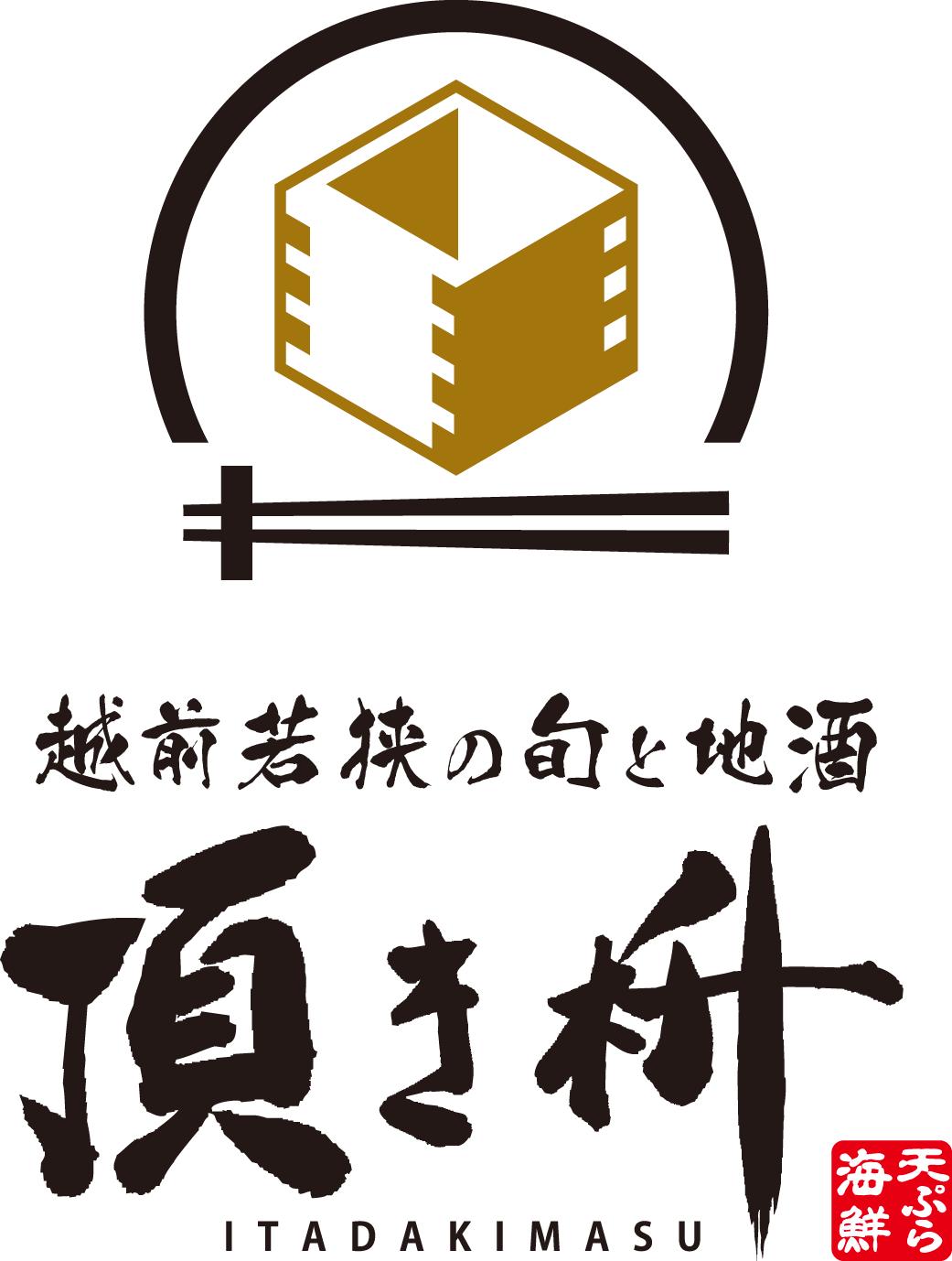 【公式】頂き枡 モツ鍋 個室 日本酒