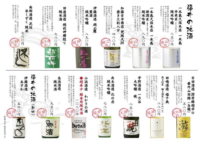 福井の地酒一覧